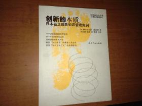 创新的本质:日本名企最新知识管理案例(品相如图 内页整洁)
