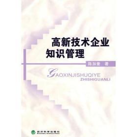 高新技术企业知识管理 专著 陈加奎著 gao xin ji shu qi ye zhi shi guan li