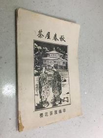 茶屋春秋(茶文化资料书)