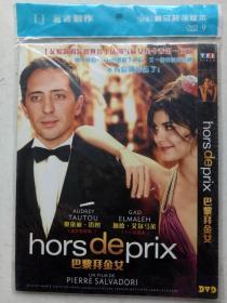 巴黎拜金女 DVD