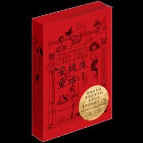 丹麦近代童话作品集:安徒生童话选集(精装)