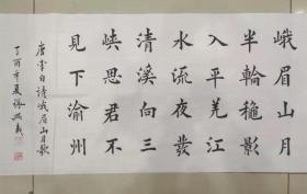 【保真】河南省书协会员、欧楷名家张兴义:李白《峨眉山月歌》
