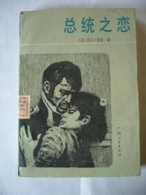 描写美国第七任总统安德鲁·杰克逊和夫人蕾切尔爱情故事的小说:总统之恋