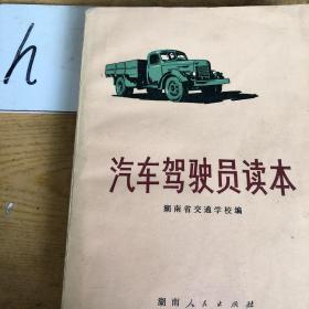 汽车驾驶员读本