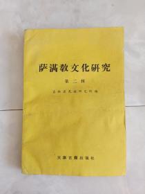 《萨满教文化研究》(第二辑)1990年一版一印。