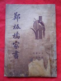 民国旧书:郑板桥家书(1935年6版)  封面修补、加封底  内页完整无缺