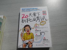 20天拿下新托业考试    全新正版原版书1本未拆封含光盘