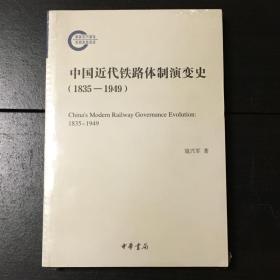 《中国近代铁路体制演变史》(1835-1949)(全新库存书)