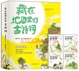 正版lo-9787557203351-藏在地图里的古诗词