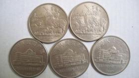"""1987年发行""""中华人民共和国内蒙古自治区成立四十周年""""1元纪念币共5牧"""
