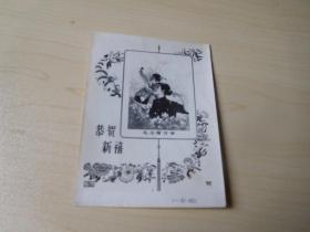 1961年 恭贺新禧 毛主席万岁贺卡 照片