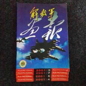 解放军画报2001.4.5.7.9.四册合售