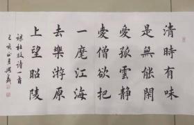 【保真】河南省书协会员、欧楷名家张兴义:杜牧《将赴吴兴登乐游原》