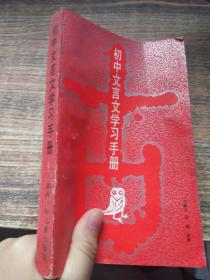 初中文言文学习手册