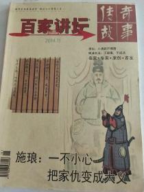 百家讲坛传奇故事2014.11
