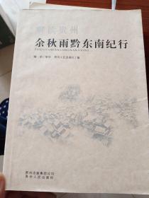 解读贵州:余秋雨黔东南纪行