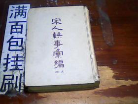 宋人轶事汇编(上册)32开精装 包邮挂刷
