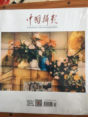(包邮)中国摄影杂志2019.02