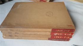 剧本 月刊 1963年 全年1--12册全  中国戏剧家协会上海分会藏书   有老剧作家翁文达 周牧 等签名借书卡