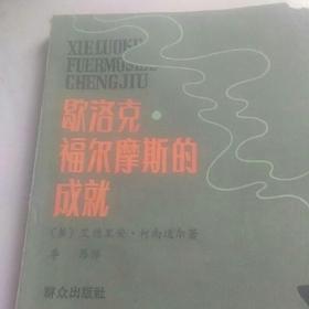 80年代出版,(英),歇洛克,福尔摩斯的成就