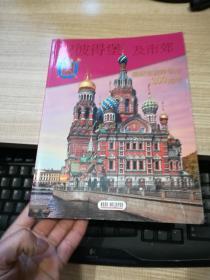 圣彼得堡   中文版