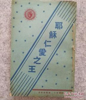 稀见香港公教真理学会初版纳匝肋印书馆印《耶稣仁爱之王》天主教类