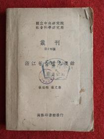 民国28年丛刊第十四种《浙江省食粮之运销》。