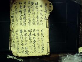 S345,手抄占卜算命书,还有手绘符箓,线装一册