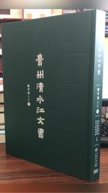 贵州清水江文书.黎平卷.第二辑(全五册6-10)