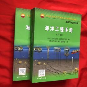 海洋工程手册 上下