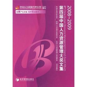 第四届中国人力资源管理大奖文集(2008-2009)