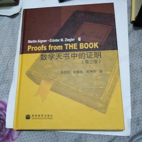 数学天书中的证明:第三版