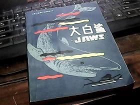 大白鲨 贵州人民出版社