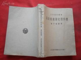 1951年版《高级商业簿记教科书》1厚册全