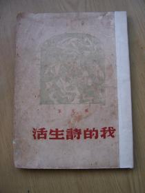 我的诗生活(藏克家著).1946年印.32开.读者出版社【a--1】
