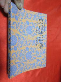 史可法年谱(修订本)
