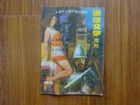 《朔方》通俗文学增刊