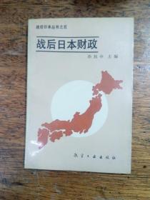 战后日本丛书之五·战后日本财政
