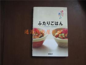 日文原版书:柳泽英子 futari gohan