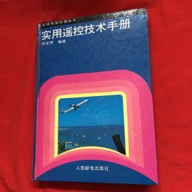 实用遥控技术手册
