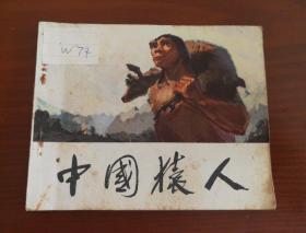 中国猿人【文革连环画】有语录