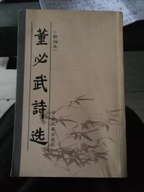 董必武诗选  (新编本)