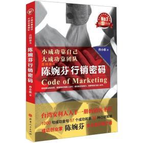 小成功靠自己·大成功靠团队:陈婉芬行销密码