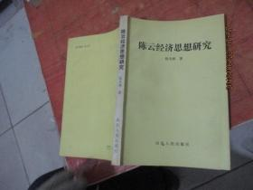 陈云经济思想研究 陈云研究组用书