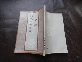 中国稀见币参考书