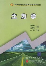 土力学 刘大鹏,尤晓 北京交通大学出版社