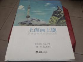 上海画上饶(精装)