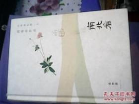 【正版】南北看:唐鲁孙作品02