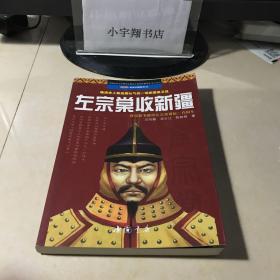 左宗棠收新疆:晚清史上最扬眉吐气的一场家国保卫战