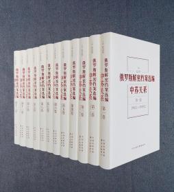 《俄罗斯解密档案选编:中苏关系》(精装全12卷)